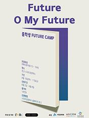 2017 중학생 FUTURE CAMP