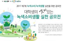 대학생의 엣지있는 녹색소비생활 실천 공모전 (제7회 녹색소비/생활 공모전)