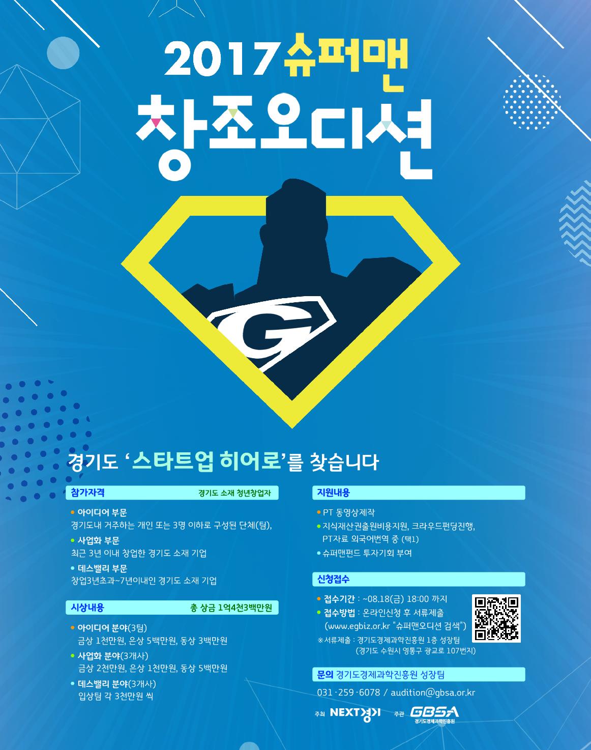 2017 슈퍼맨 창조오디션