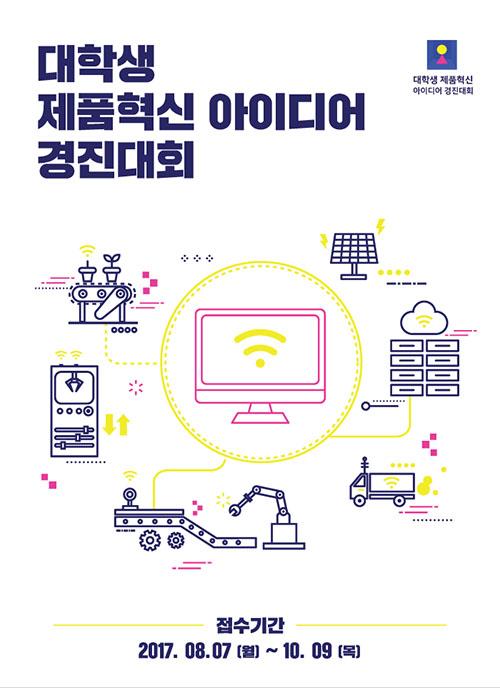 [산업통상자원부 / KIAT] 대학생 제품혁신 아이디어 경진대회 (~10/9)