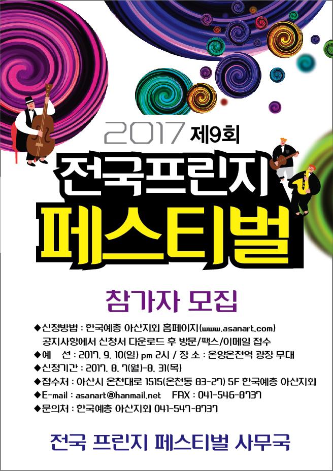 2017 제9회 전국프린지페스티벌 참가팀 모집