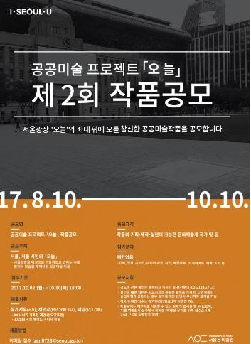 공공미술 프로젝트 「오늘」 제2회 작품 공모