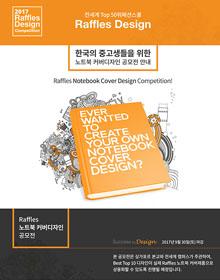 2017 Raffles Design Competition! 한국의 중고생들을 위한 노트북 커버디자인 공모전