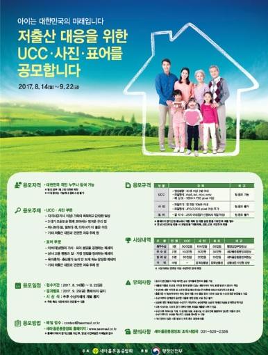 저출산 대응을 위한 UCC·사진·표어 공모