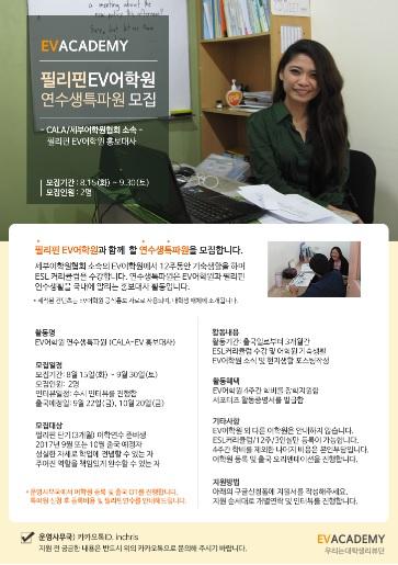 EV어학원 서포터즈 연수생 해외특파원 모집