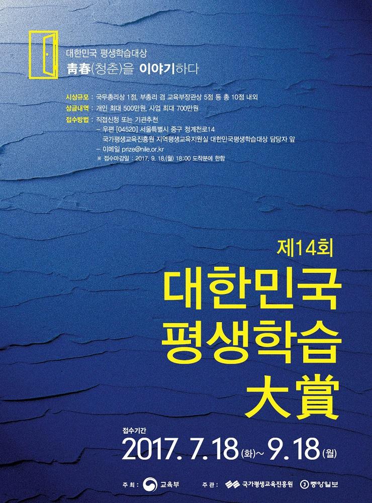 제14회 대한민국 평생학습대상 공고