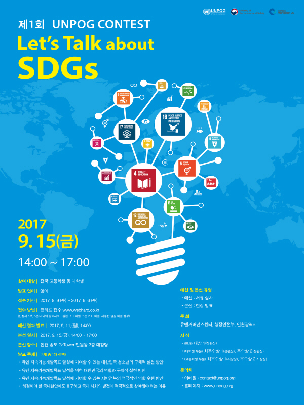 "제1회 UNPOG Contest ""Let`s Talk about SDGs"""