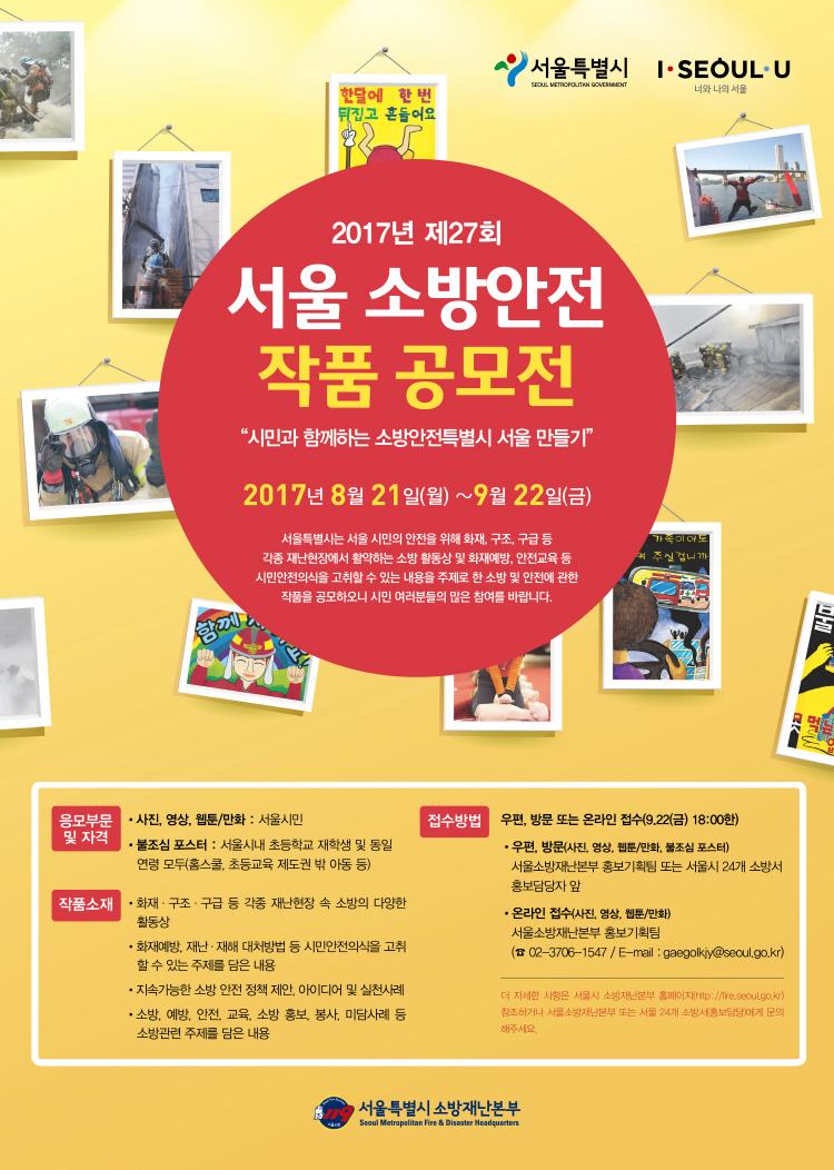 제27회 서울 소방안전 작품공모전