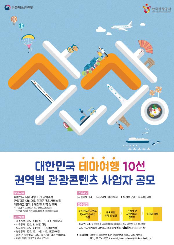 대한민국 테마여행 10선 권역별 관광콘텐츠 사업자 공모