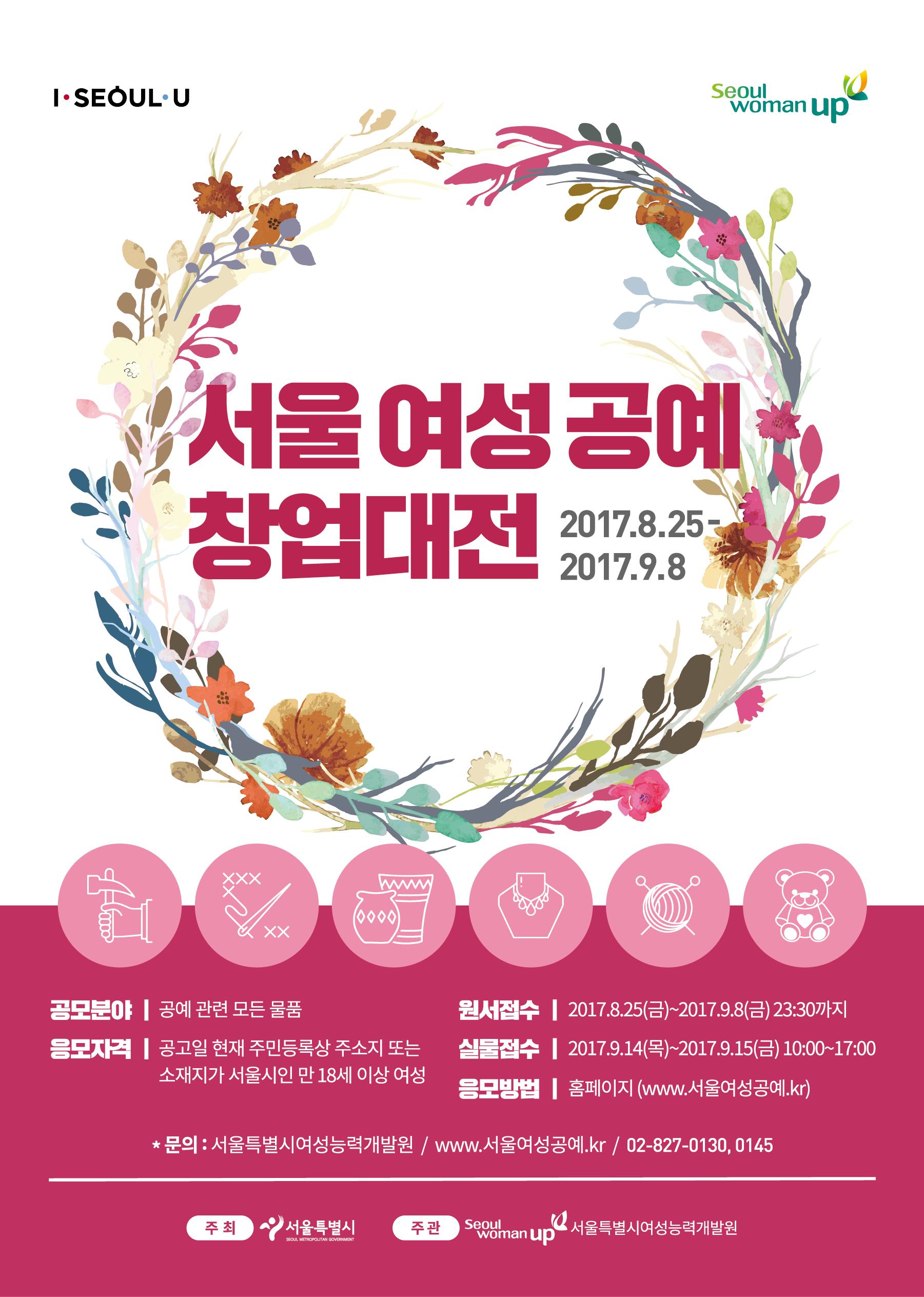 2017 서울여성공예창업대전