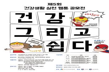 제5회 건강생활 실천 웹툰 공모전