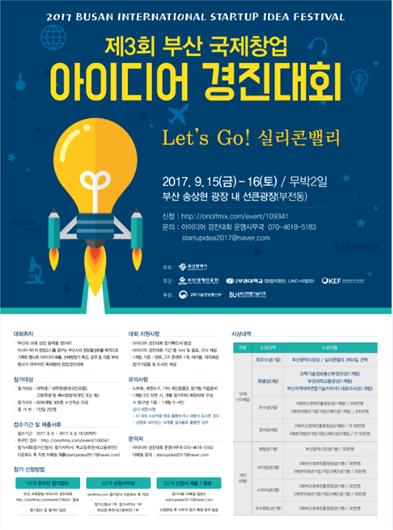 제 3회 부산 국제창업 아이디어 경진대회
