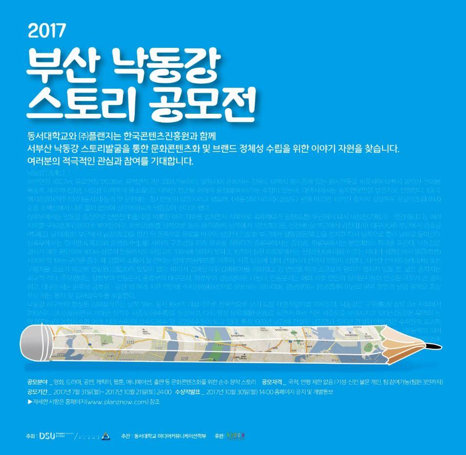 2017 부산 낙동강 스토리 공모전