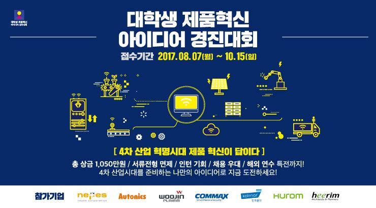 [산업통상자원부 / KIAT] 대학생 제품혁신 아이디어 경진대회 (~10/15)