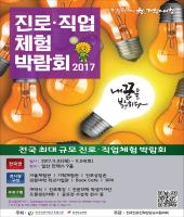 2017 진로직업체험박람회