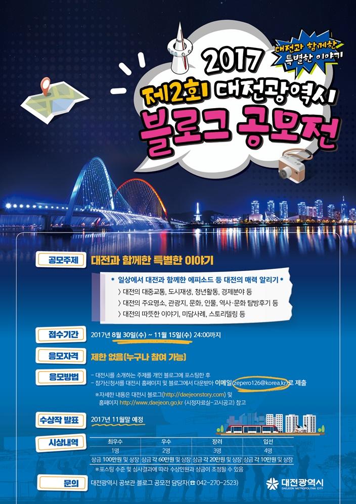 제2회 대전광역시 블로그 공모전