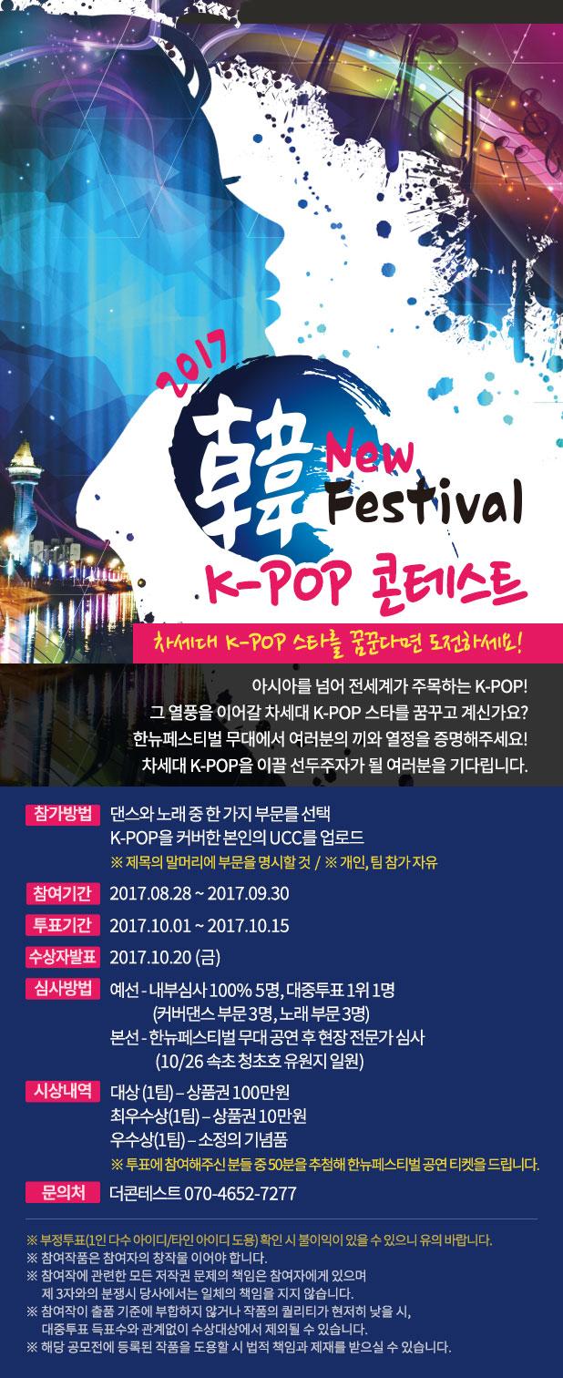 2017 한뉴페스티벌 K-POP 콘테스트