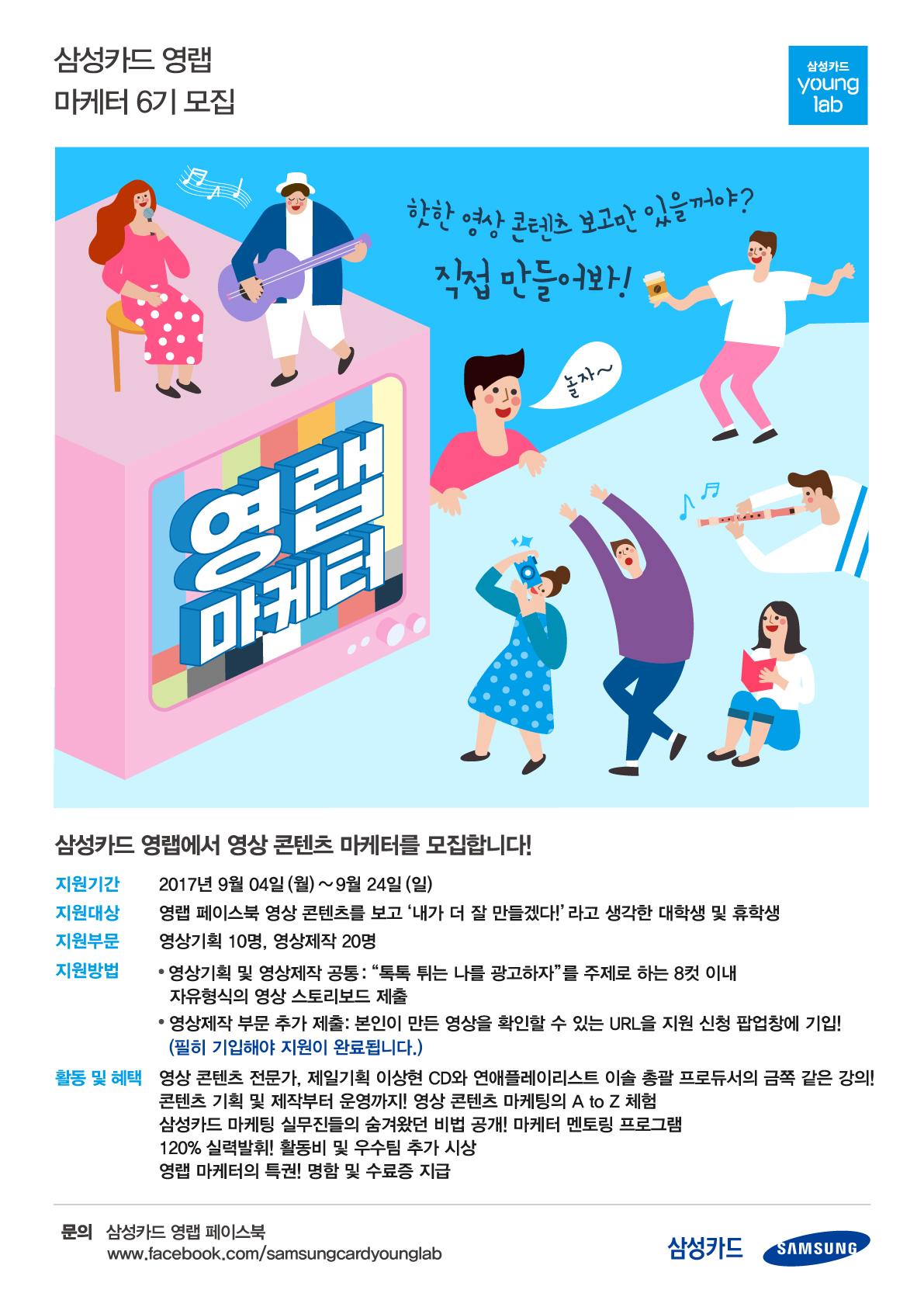 삼성카드 영랩 마케터 6기를 모집합니다.