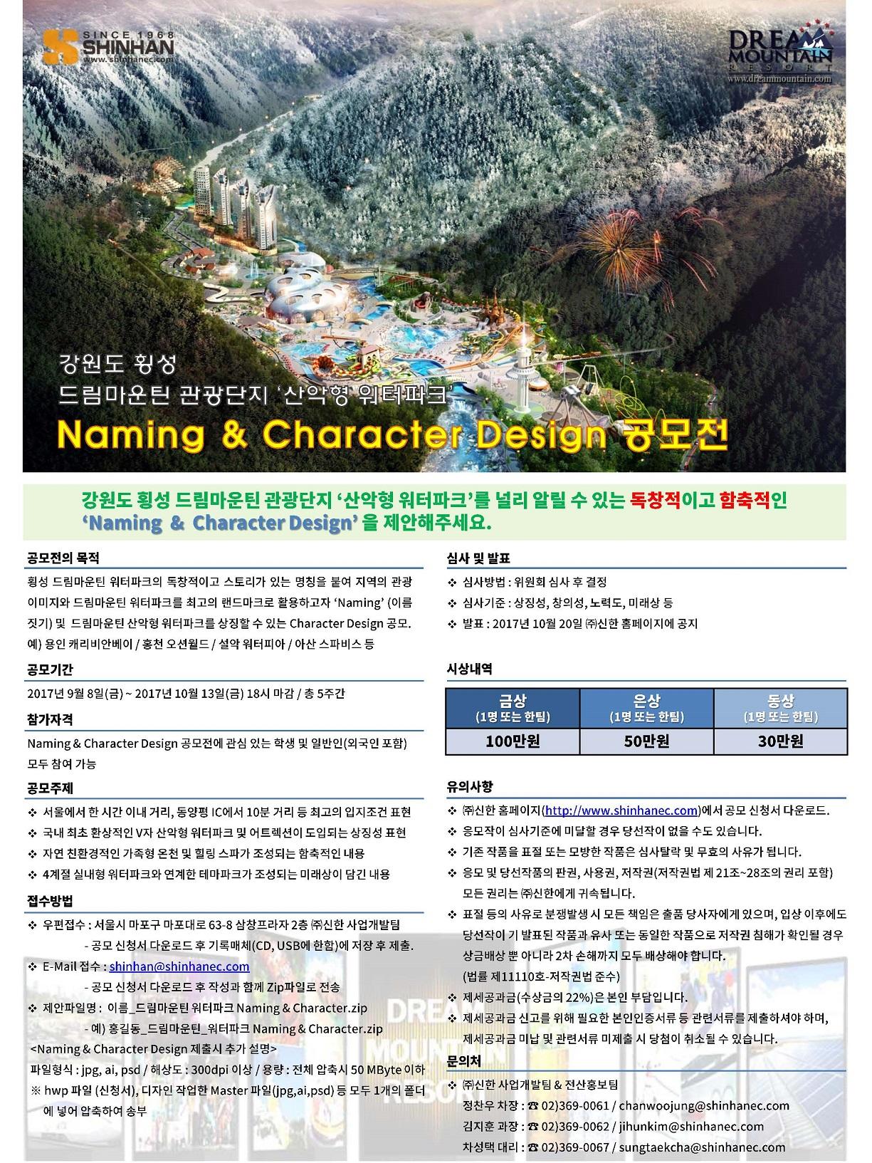 강원도 횡성 드림마운틴 관광단지 `산악형 워터파크` Naming & Character Design 공모전
