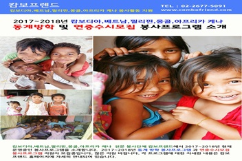 2017~2018년 동계 캄보디아,베트남,필리핀,몽골,아프리카 케냐 해외봉사 지원자 모집