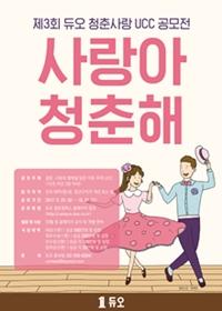 """제3회 듀오 청춘사랑 UCC 공모전""""사랑아 청춘해"""""""