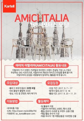 Amici Italia(아미치 이탈리아) 서포터즈 1기 모집!