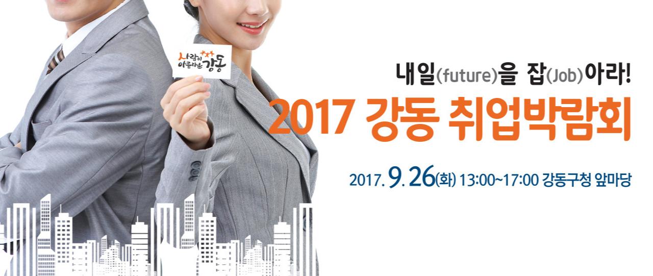 2017 강동 취업박람회