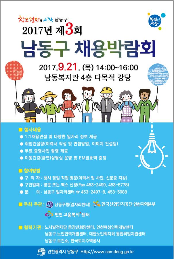 2017년 제3회 남동구 채용박람회 개최