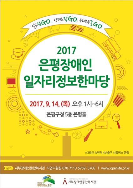 2017은평장애인일자리정보한마당 개최