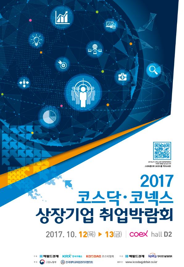 2017 코스닥ㆍ코넥스 상장기업 취업박람회