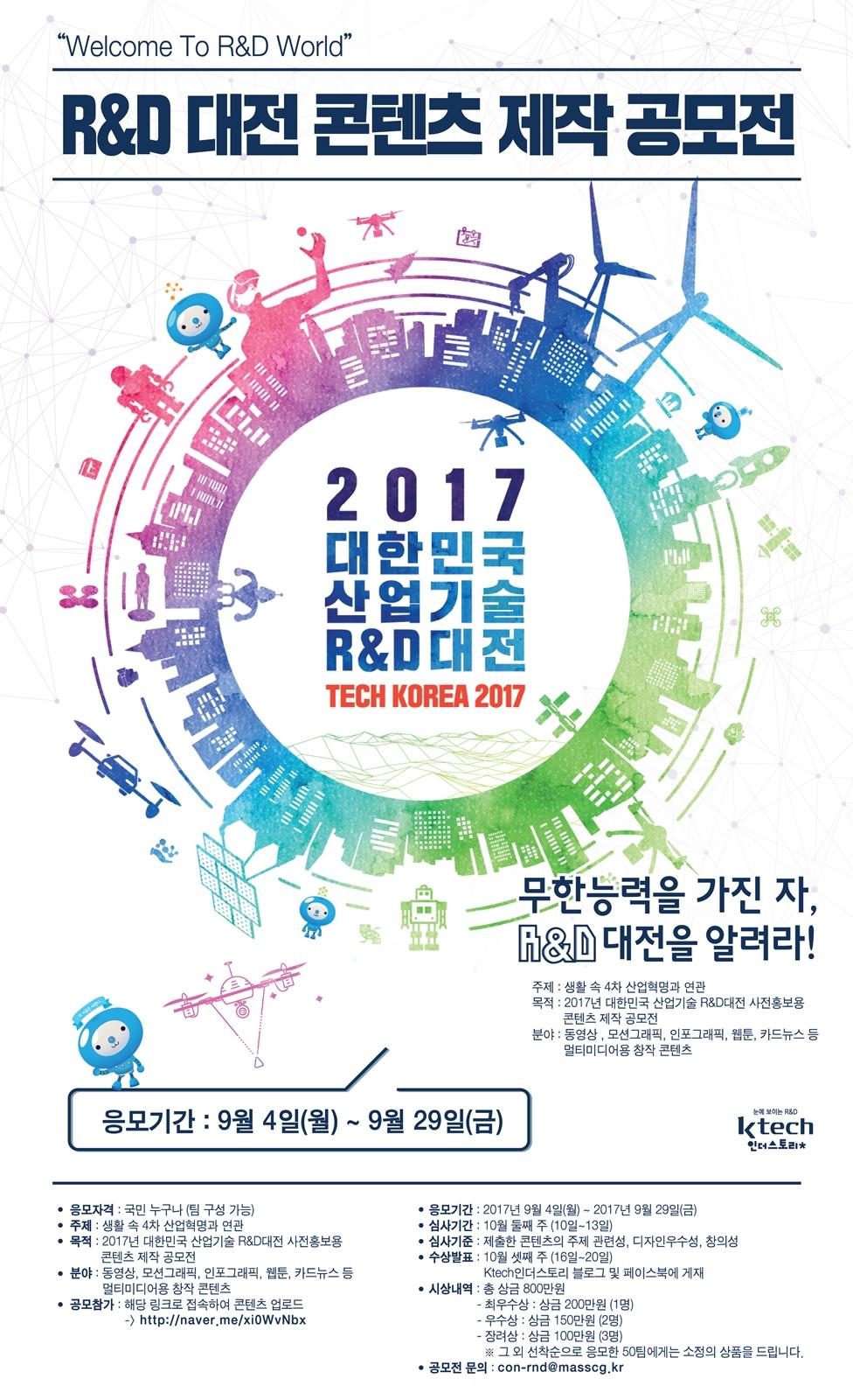 대한민국 산업기술 R&D 대전 홍보 콘텐츠 공모전