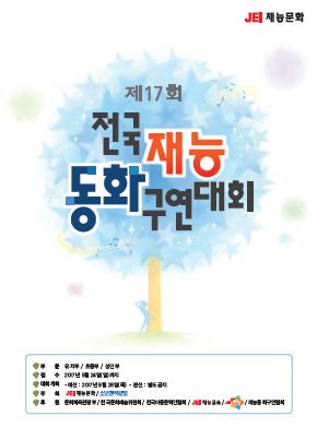 제17회 재능동화구연대회