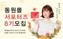 동원몰 서포터즈 8기 모집