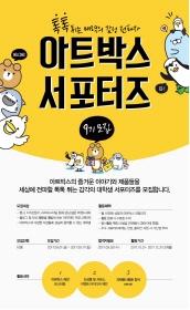 아트박스 서포터즈 9기 모집