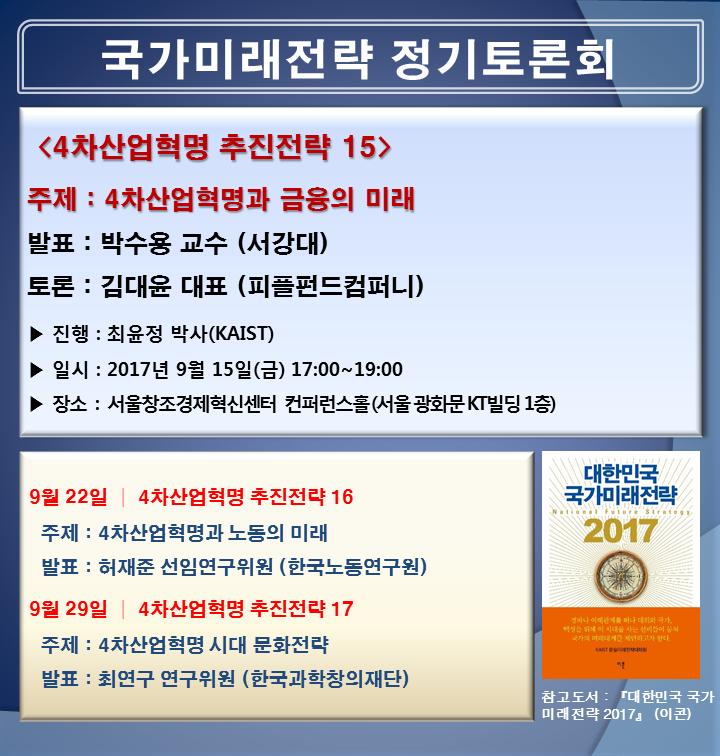 ≪≪4차산업혁명과 금융의 미래≫≫ KAIST 정기토론회!!! 지금 시작합니다.~~