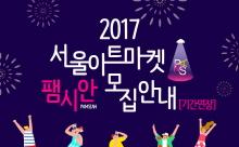 2017 서울아트마켓 팸시안 모집!