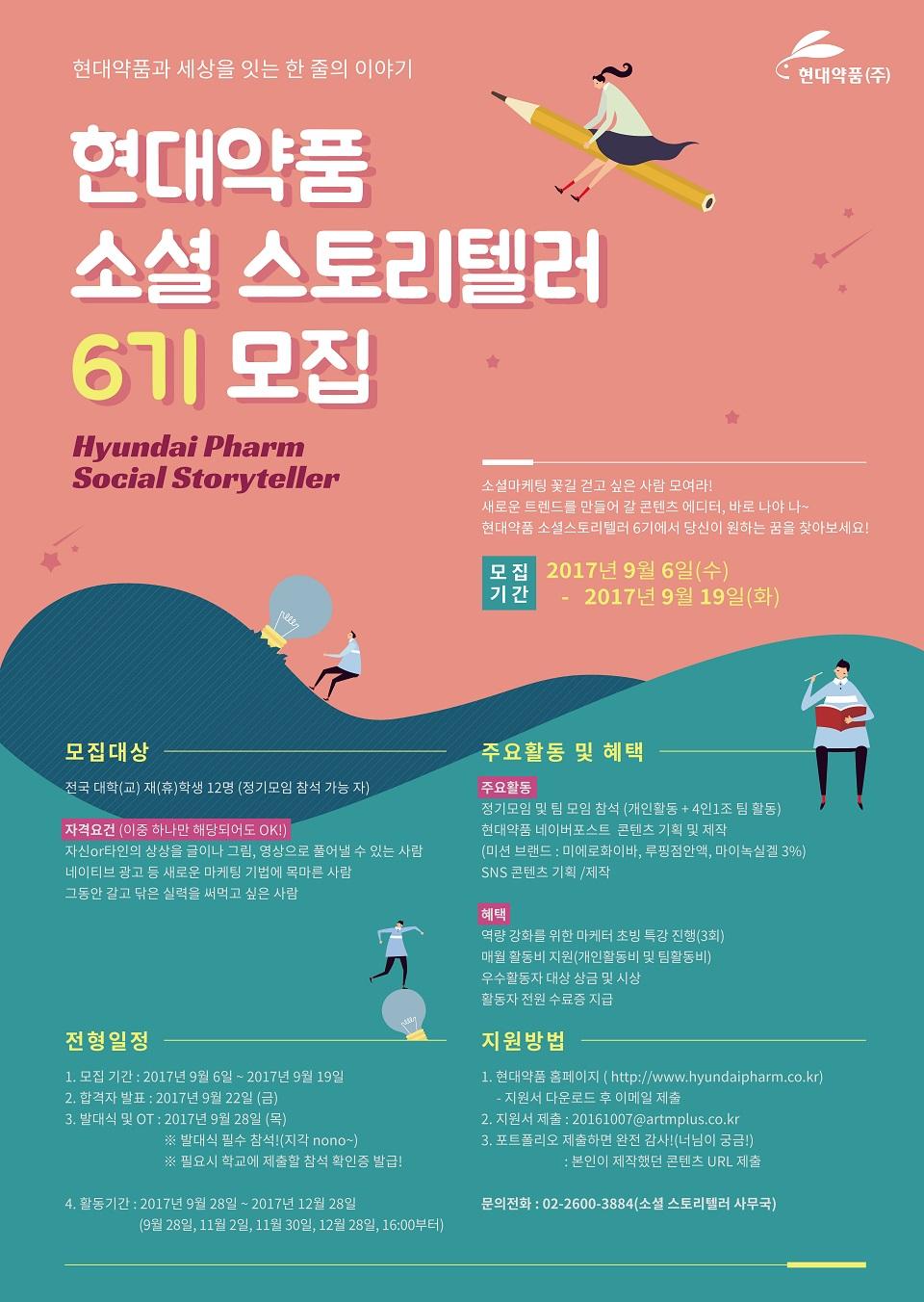 현대약품 대학생 소셜스토리텔러 6기 모집