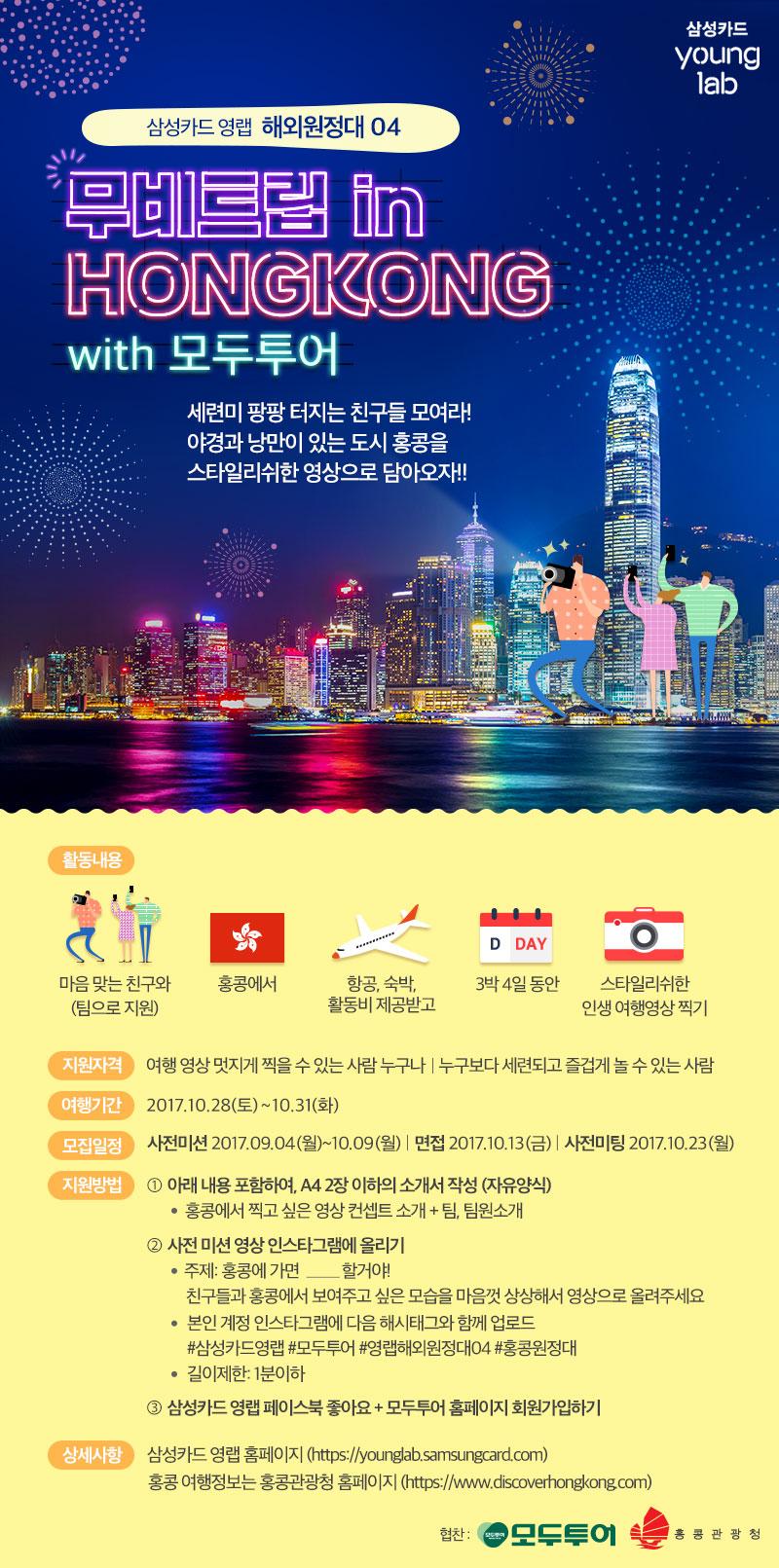 삼성카드 영랩 해외원정대 04 - 홍콩 원정대