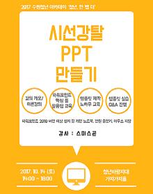 [수원시청년지원센터] 청년, 한 뼘 더 ≪시선강탈 PPT 만들기≫