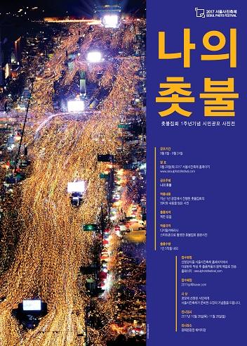 2017 서울사진축제 촛불집회 1주년기념 ≪나의 촛불≫ 시민공모 사진전