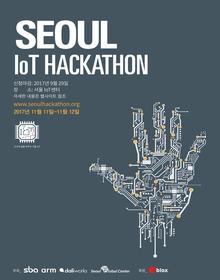 도시의 더 나은 삶`을 위한 서울 IoT 해커톤