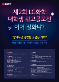 제2회 LG화학 대학생 광고 공모전