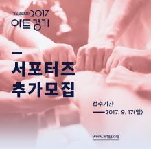 [2017아트경기] 아트페스타 진행 및 sns 홍보 서포터즈 추가모집