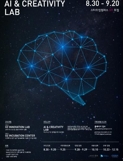 [프로젝트 사업화] 스타트업캠퍼스 OZ Innovation Lab 모집