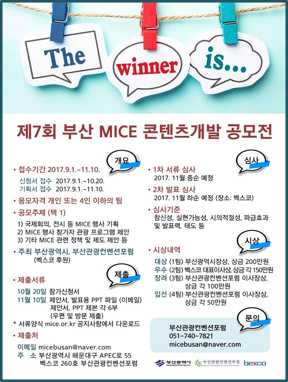 제7회 부산 MICE 콘텐츠개발 공모전