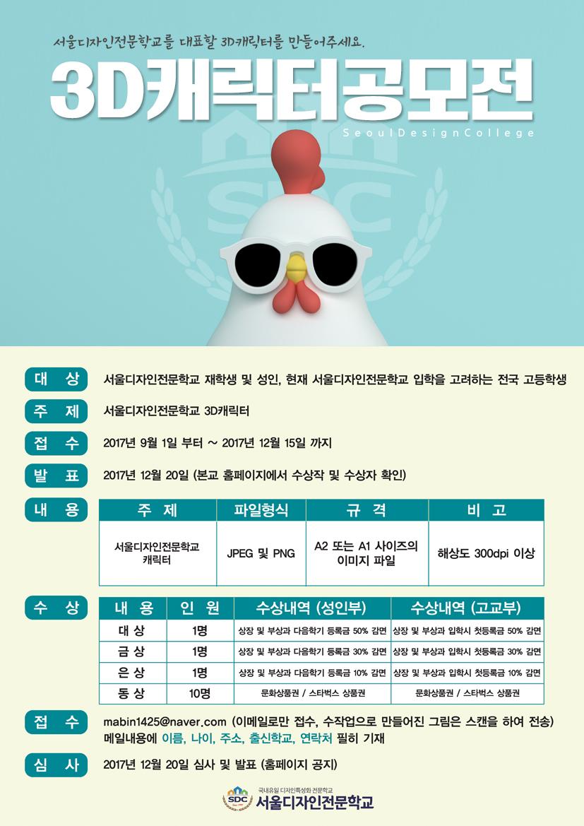2017 서울디자인전문학교 3D 캐릭터 디자인공모전