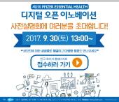 '제 2회 PEH 디지털 오픈 이노베이션' 사전설명회