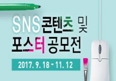 [국민건강보험공단] SNS콘텐츠 및 포스터 공모전 (2017 09.18~11.12)