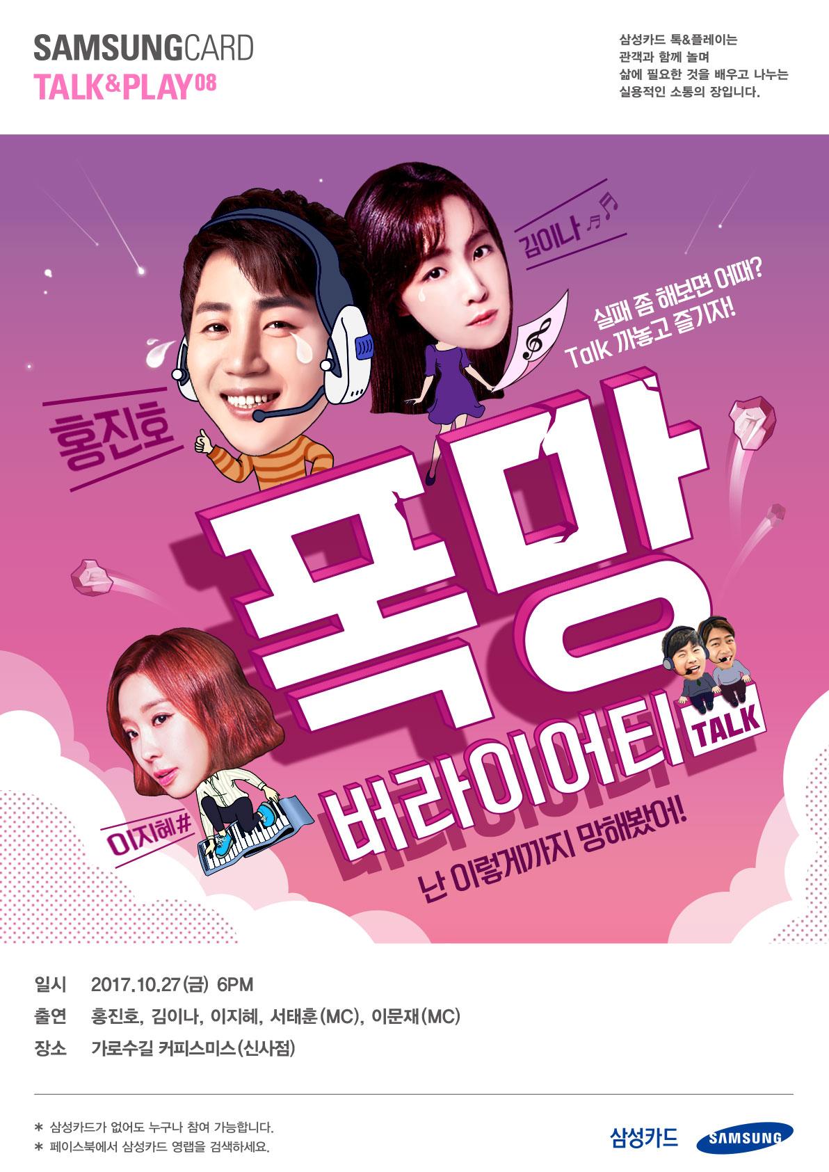 삼성카드 영랩 톡&플레이 토크콘서트