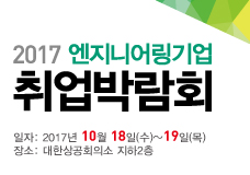 2017 엔지니어링기업 취업박람회